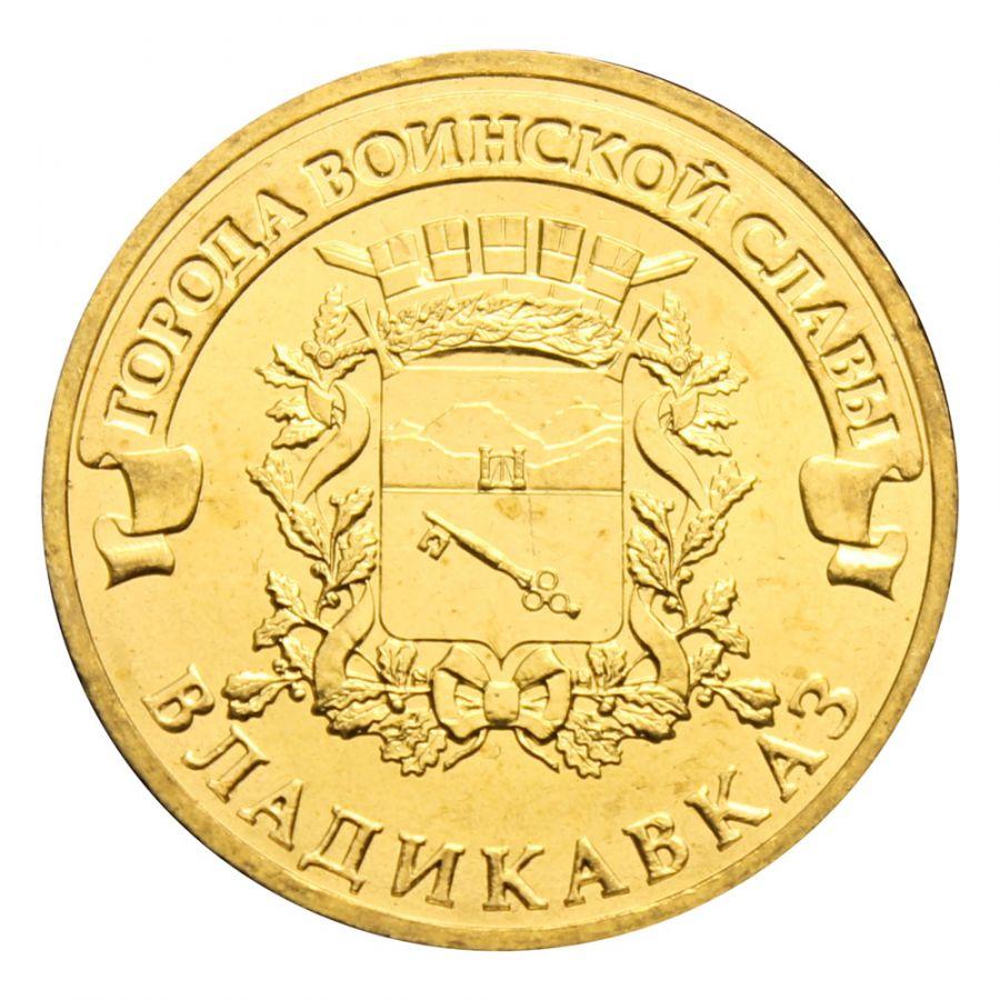 10 рублей 2011 СПМД Владикавказ (Города воинской славы)