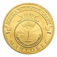 10 рублей 2011 СПМД Малгобек (Города воинской славы)