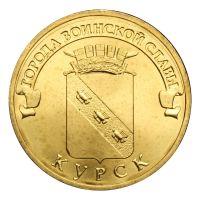 10 рублей 2011 СПМД Курск (Города воинской славы)