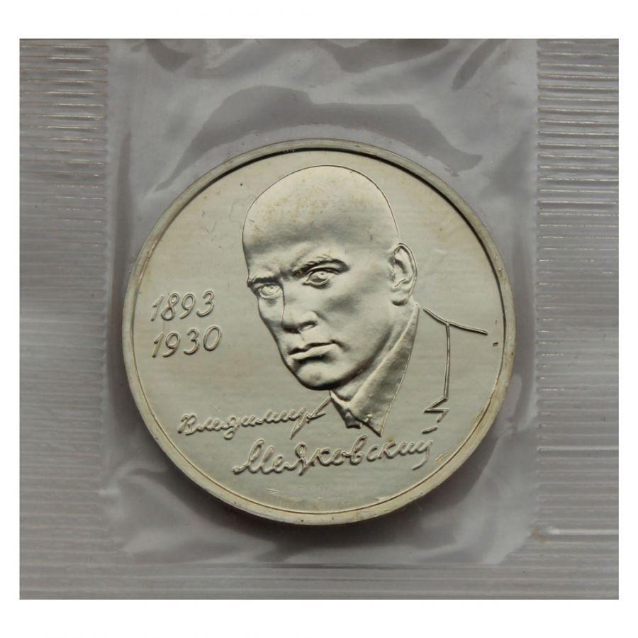 1 рубль 1993 ММД 100-летие со дня рождения В.В.Маяковского (в запайке) UNC
