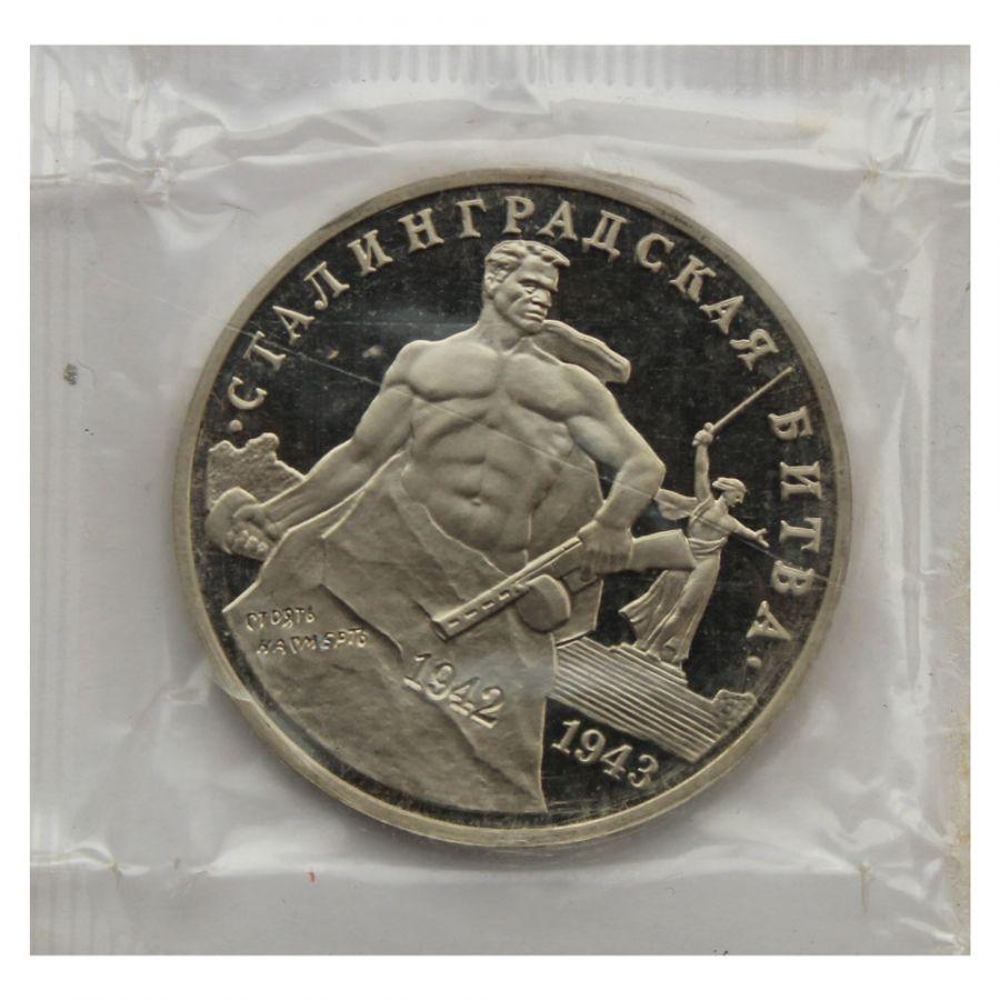 3 рубля 1993 ММД Сталинградская Битва (50 лет победы в ВОВ) в запайке PROOF