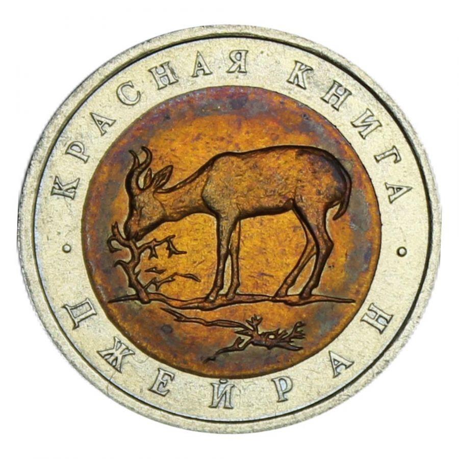 50 рублей 1994 Джейран (Красная книга) UNC