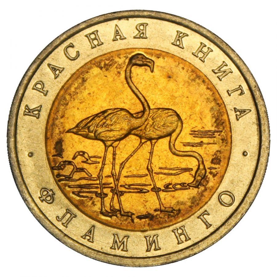 50 рублей 1994 Фламинго (Красная книга) UNC