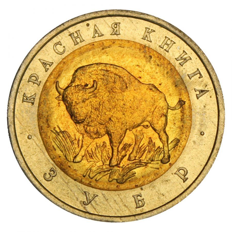 50 рублей 1994 Зубр (Красная книга) UNC
