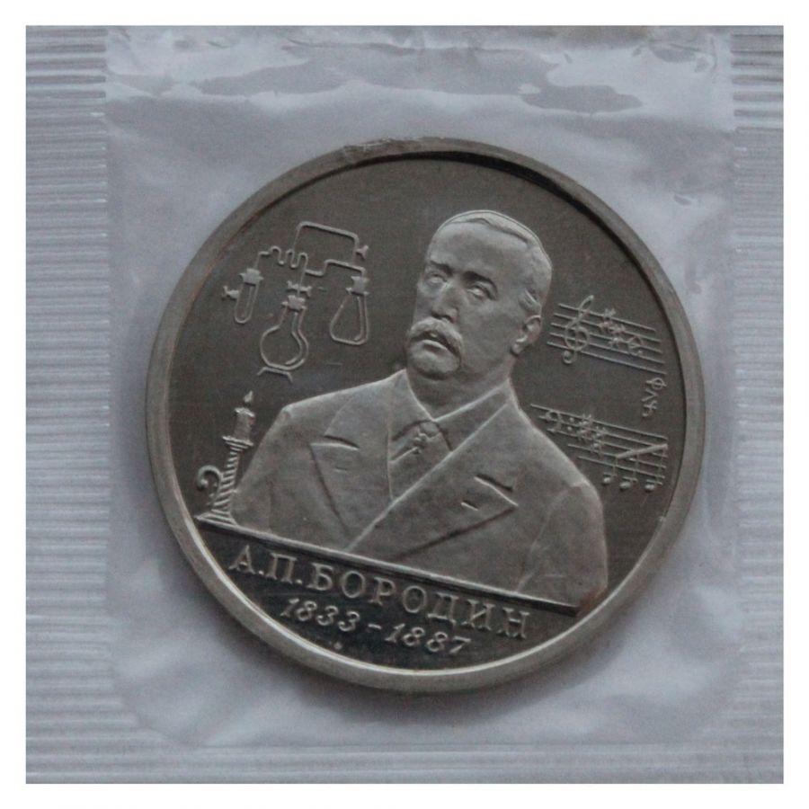 1 рубль 1993 ММД 160-летие со дня рождения А.П.Бородина (в запайке) UNC
