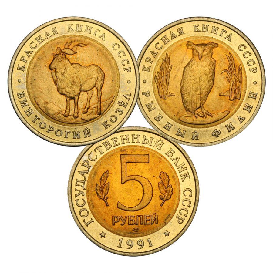 Набор 5 рублей 1991 серии Красная книга (2 монеты) UNC