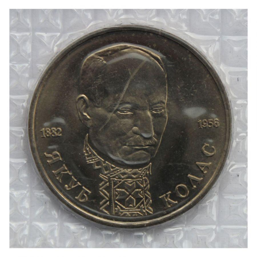 1 рубль 1992 ЛМД 110 лет со дня рождения Якуба Коласа (в запайке) UNC