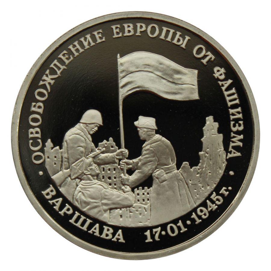 3 рубля 1995 ММД Освобождение Европы от фашизма. Варшава (50 лет победы в ВОВ) PROOF
