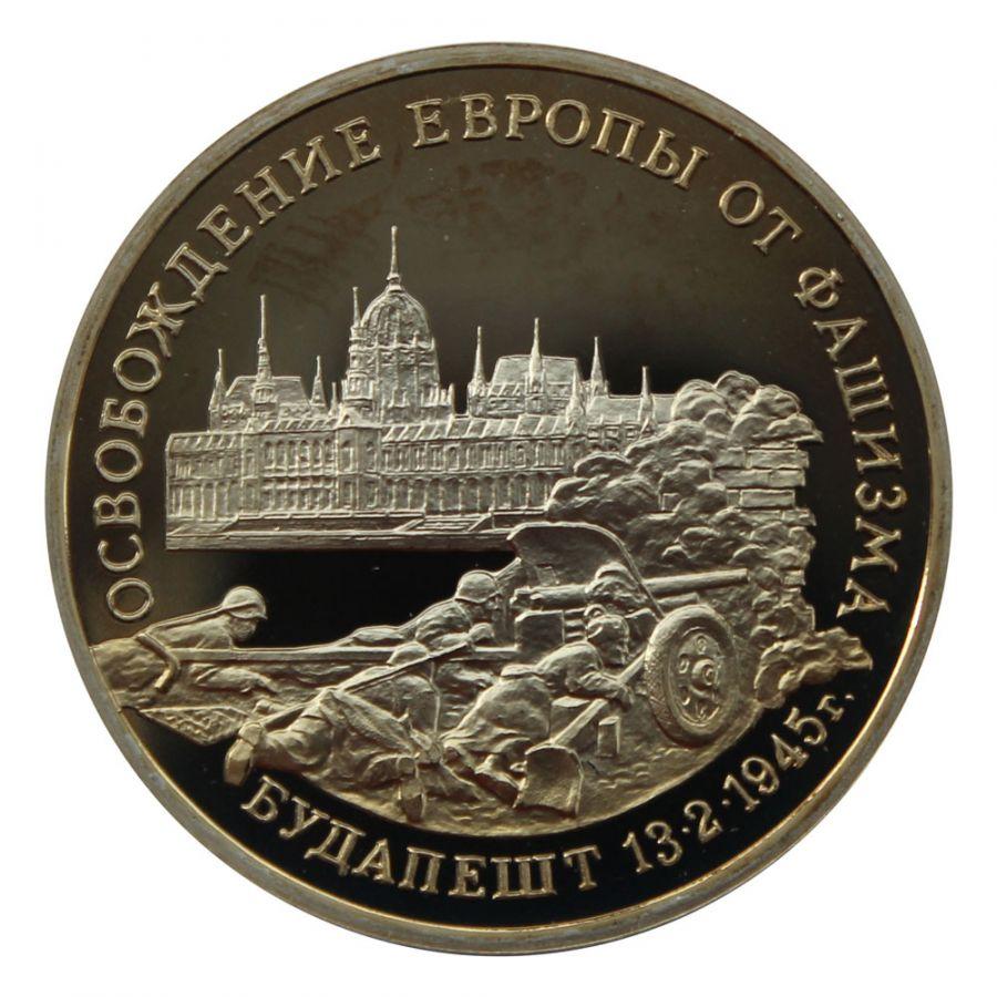 3 рубля 1995 ММД Освобождение Европы от фашизма. Будапешт (50 лет победы в ВОВ) PROOF