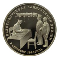 3 рубля 1995 ЛМД Безоговорочная капитуляция Японии (50 лет победы в ВОВ) PROOF