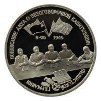 3 рубля 1995 ЛМД Освобождение Европы от фашизма. Капитуляции Германии (50 лет победы в ВОВ) PROOF