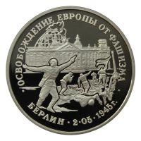3 рубля 1995 ЛМД Освобождение Европы от фашизма. Берлин (50 лет победы в ВОВ) PROOF