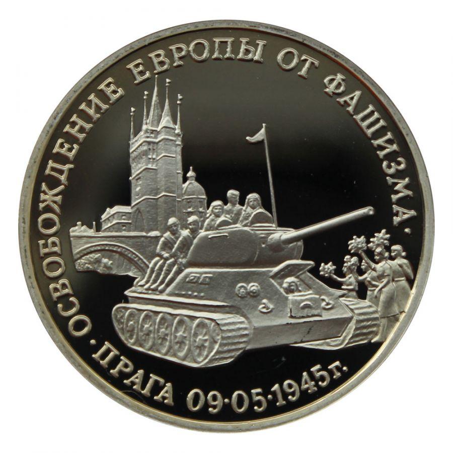 3 рубля 1995 ММД Освобождение Европы от фашизма. Прага (50 лет победы в ВОВ) PROOF