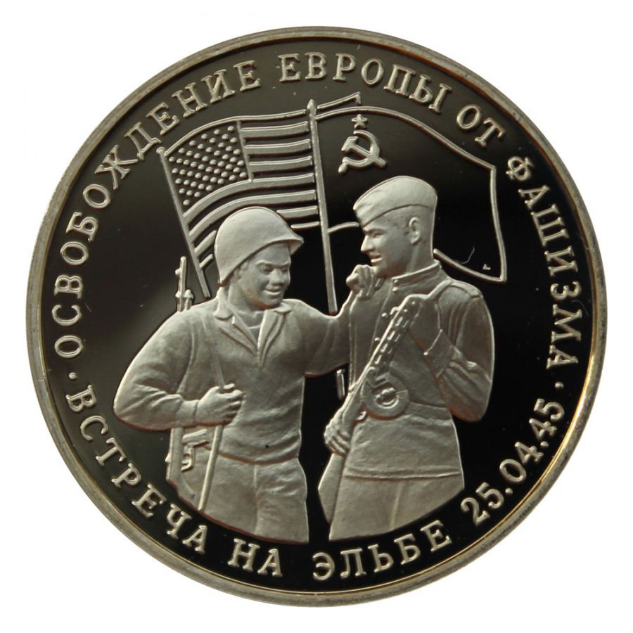 3 рубля 1995 ММД Освобождение Европы от фашизма. Встреча на Эльбе (50 лет победы в ВОВ) PROOF