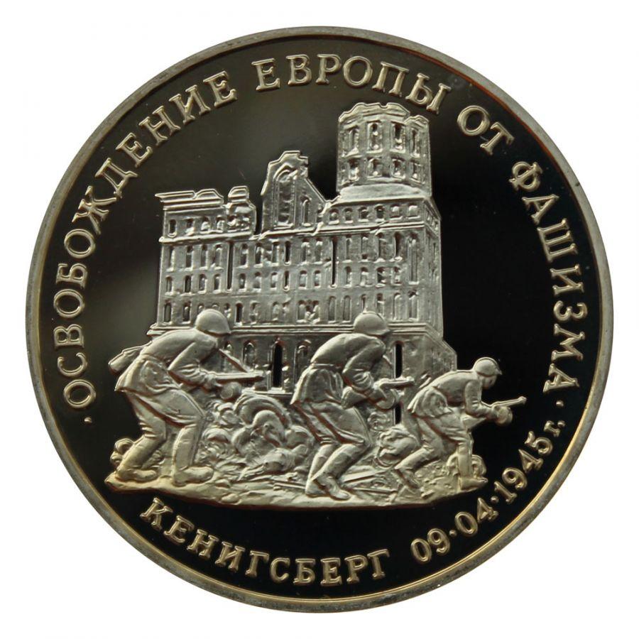 3 рубля 1995 ММД Освобождение Европы от фашизма. Кенигсберг (50 лет победы в ВОВ) PROOF