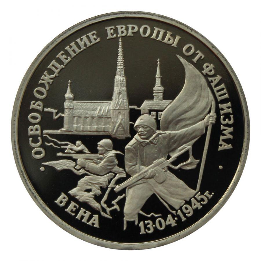 3 рубля 1995 ЛМД Освобождение Европы от фашизма. Вена (50 лет победы в ВОВ) PROOF