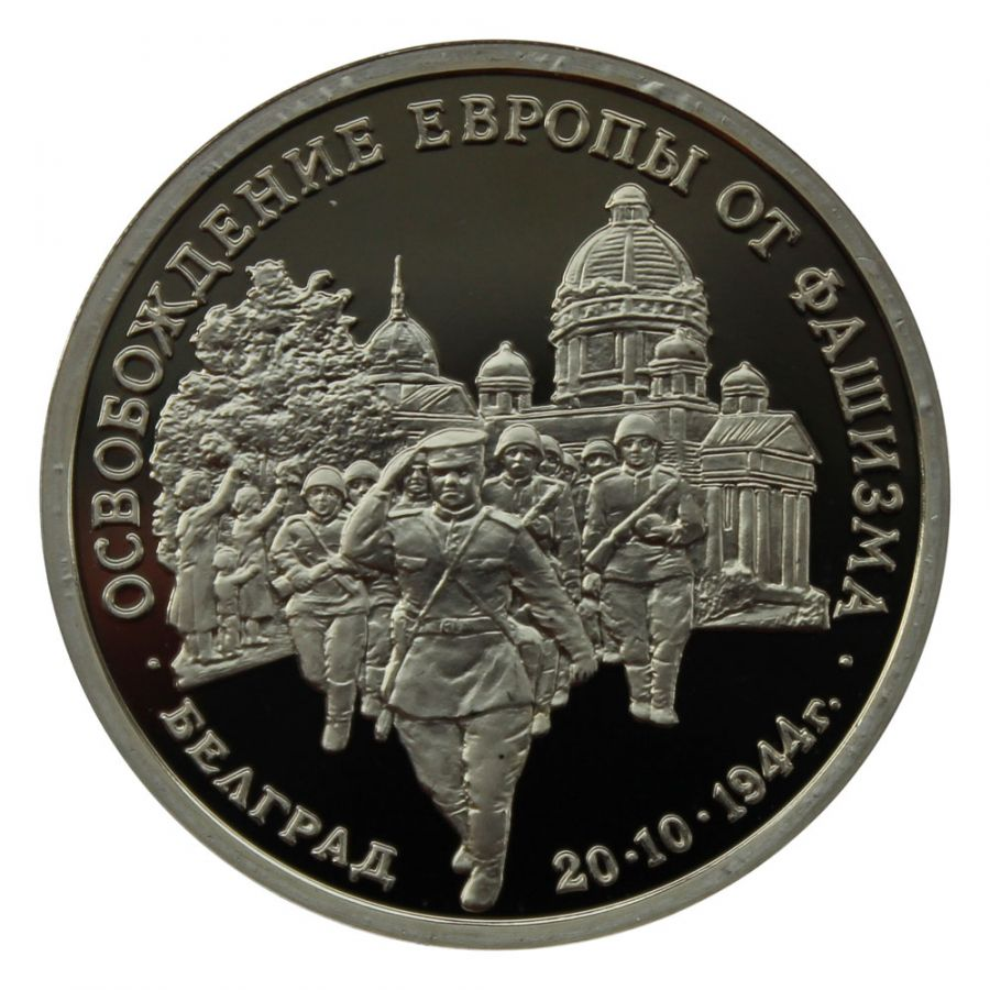 3 рубля 1994 ММД Освобождение Белграда (50 лет победы в ВОВ) PROOF