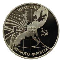 3 рубля 1994 ММД Открытие второго фронта (50 лет победы в ВОВ) PROOF