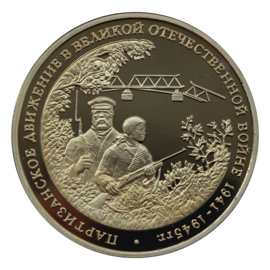 3 рубля 1994 ММД Партизанское движение в ВОВ (50 лет победы в ВОВ) PROOF