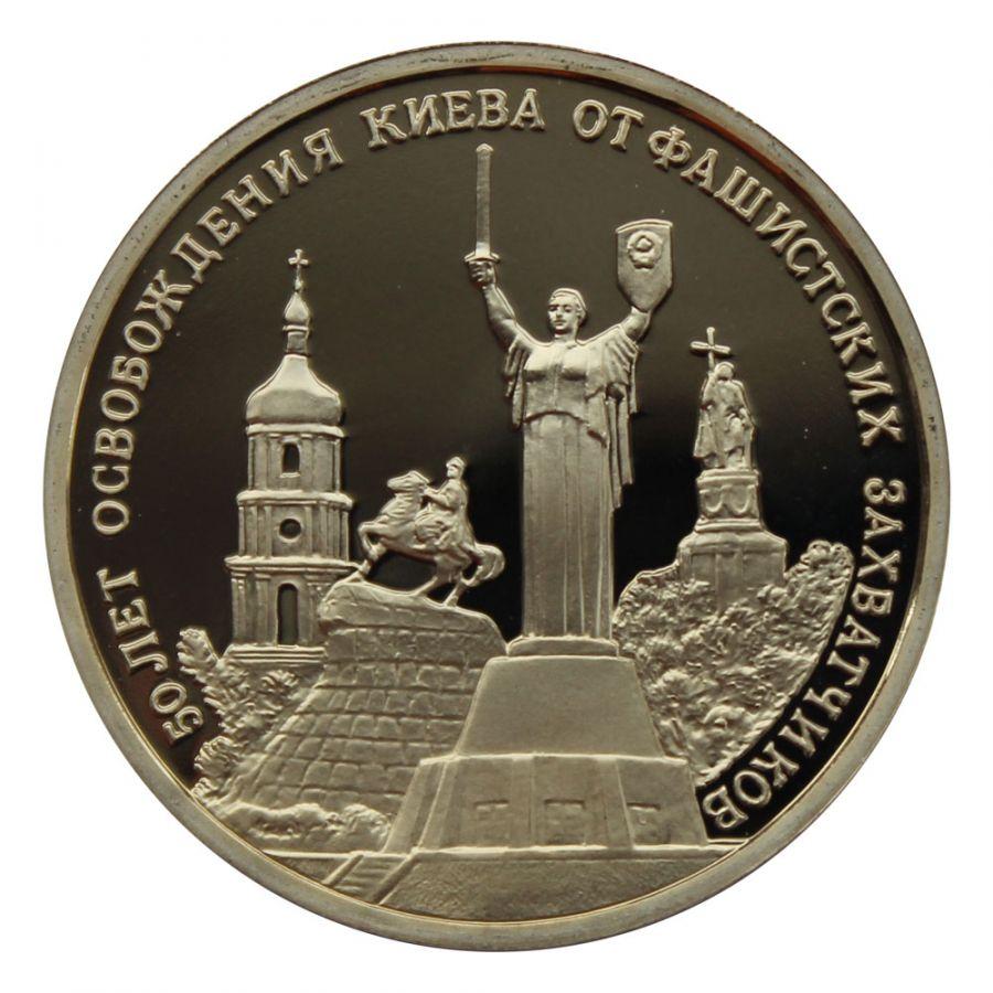3 рубля 1993 ММД 50 лет освобождения Киева (50 лет победы в ВОВ) PROOF