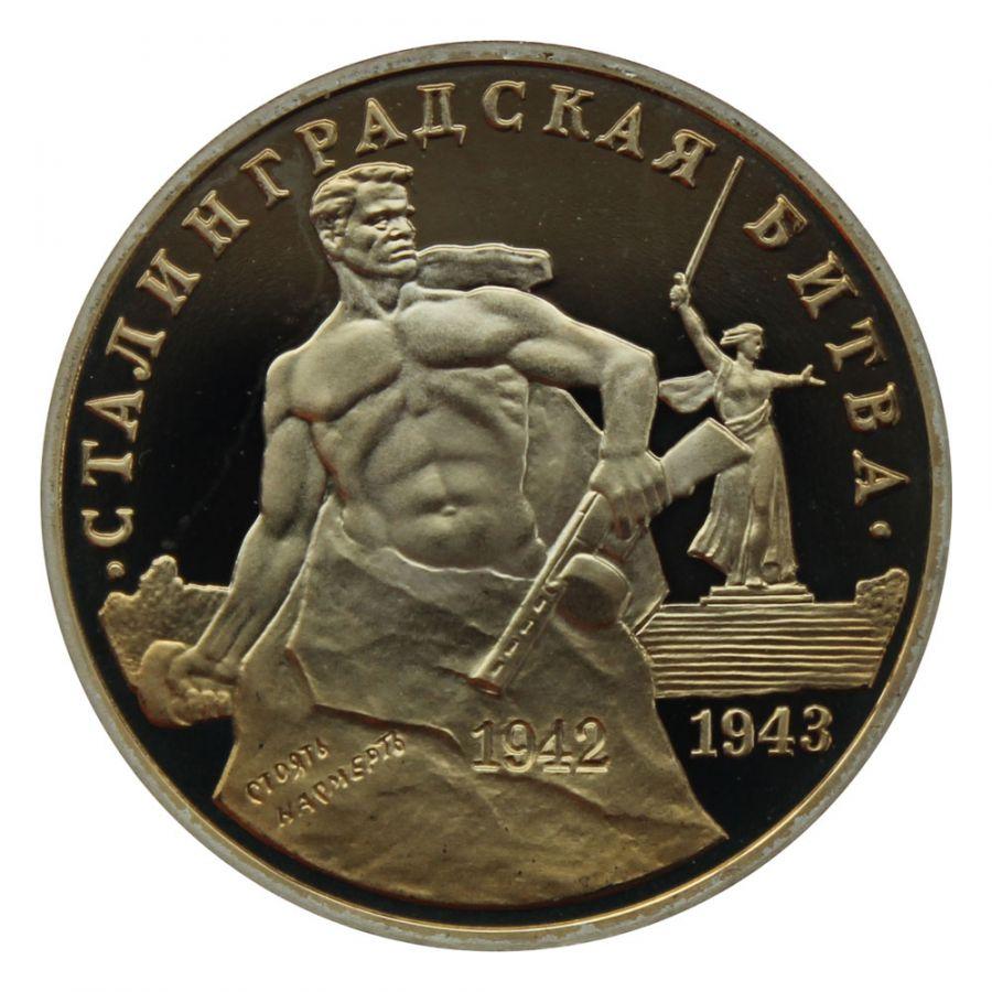 3 рубля 1993 ММД Сталинградская Битва (50 лет победы в ВОВ) PROOF