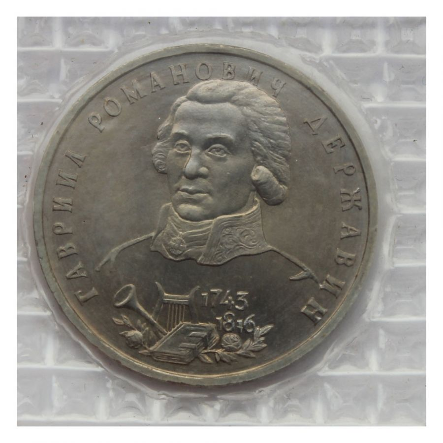 1 рубль 1993 ЛМД 250-летие со дня рождения Г.Р. Державина (в запайке) UNC