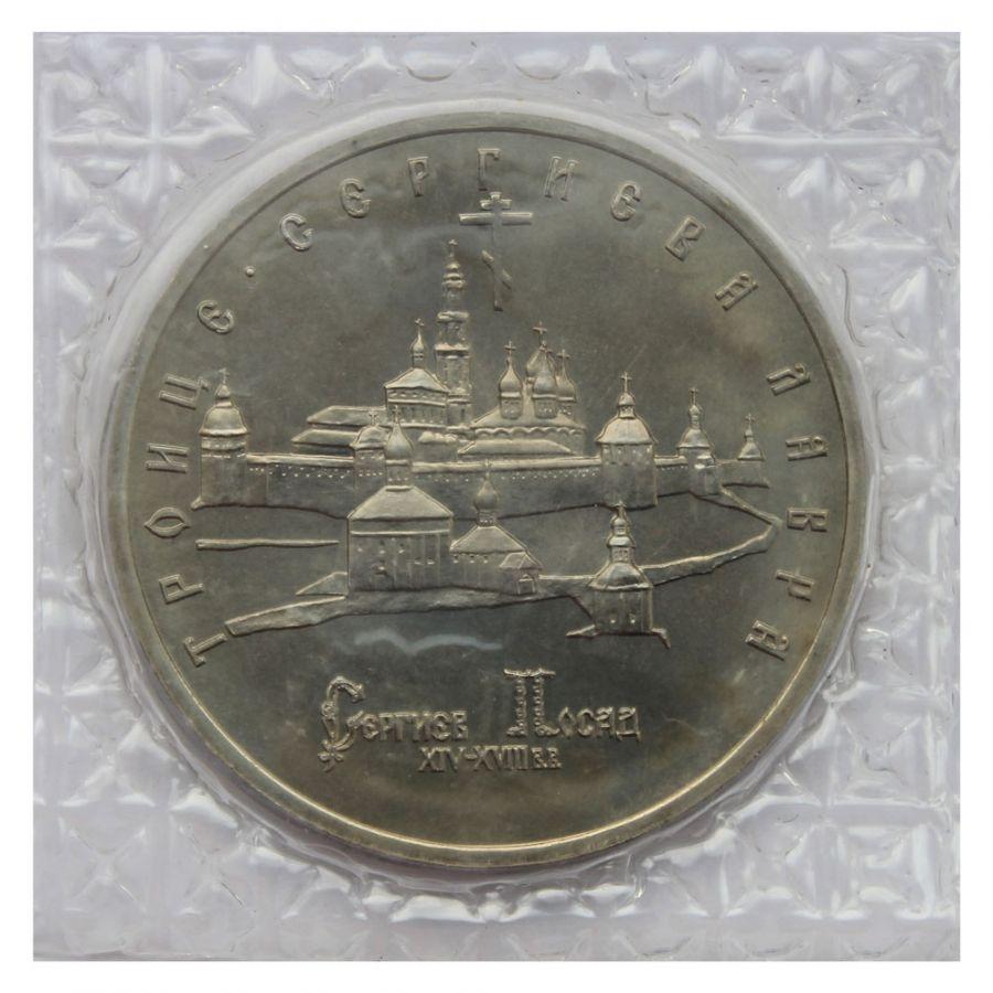 5 рублей 1993 ЛМД Троице-Сергиева лавра (в запайке) UNC