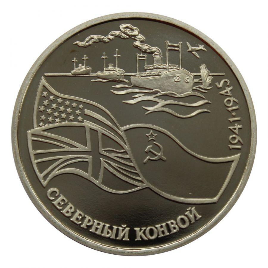 3 рубля 1992 ЛМД Северный конвой (50 лет победы в ВОВ) PROOF