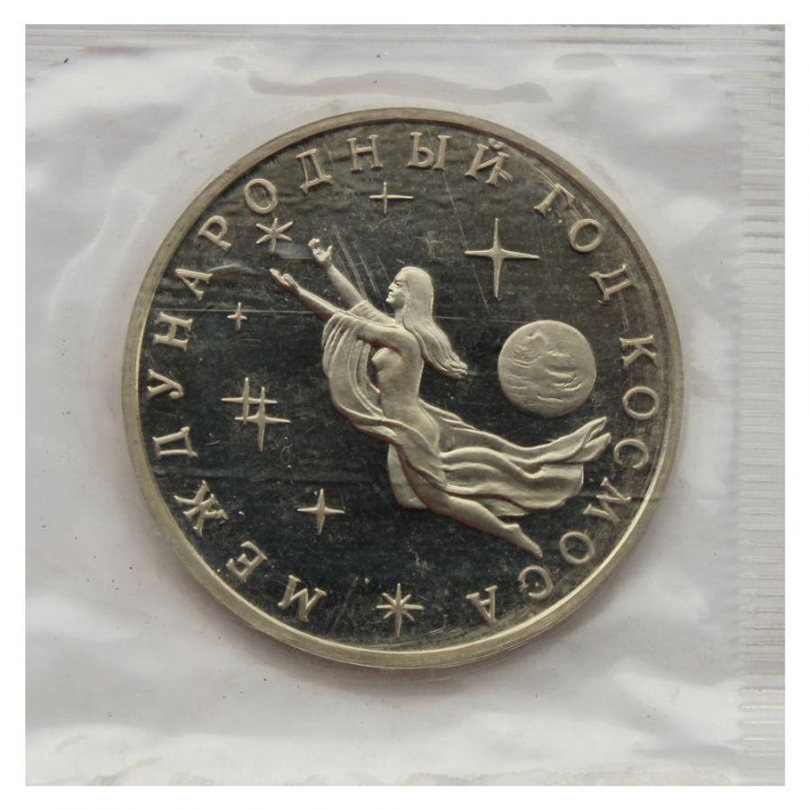 3 рубля 1992 ММД Международный год Космоса (в запайке) PROOF