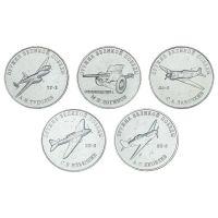 Набор монет 25 рублей 2020 ММД Оружие Великой Победы (конструкторы оружия) Третий выпуск 5 штук