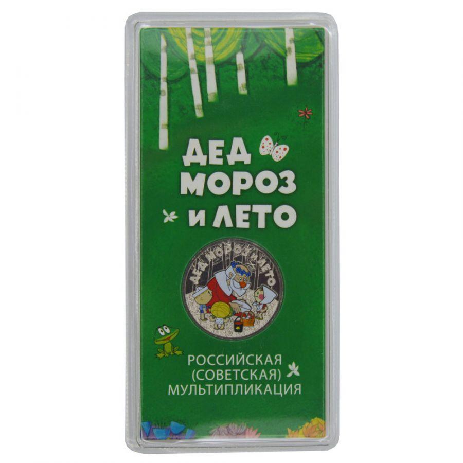 25 рублей 2019 ММД Дед Мороз и лето Цветная (Российская мультипликация)