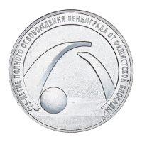 25 рублей 2019 ММД 75-летие полного освобождения Ленинграда от фашистской блокады