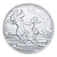 25 рублей 2018 ММД Ну, погоди! (Российская мультипликация)