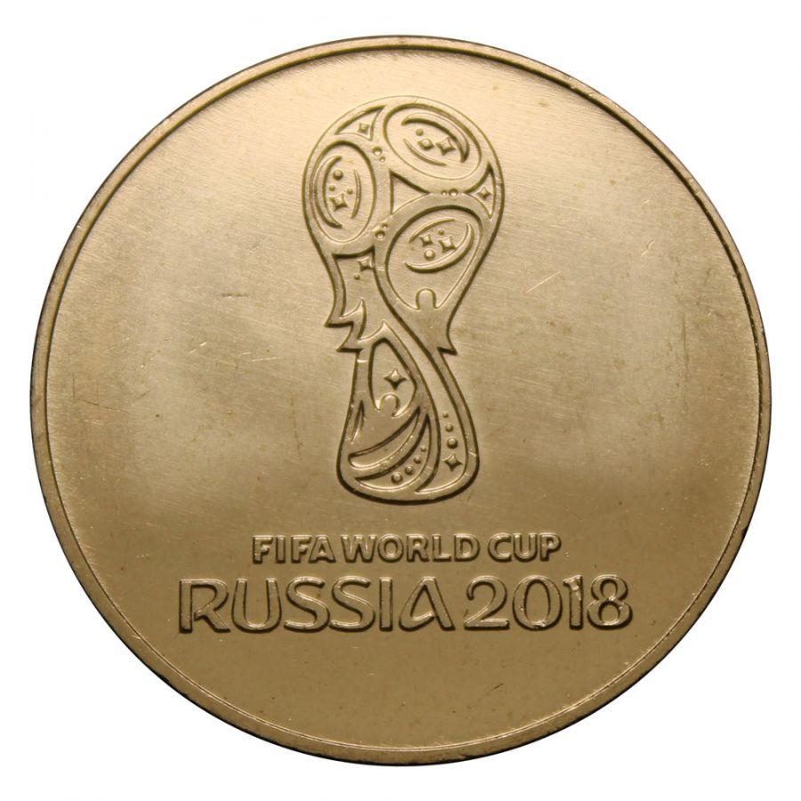 25 рублей 2016 ММД Эмблема ЧМ по футболу (ЧМ 2018)
