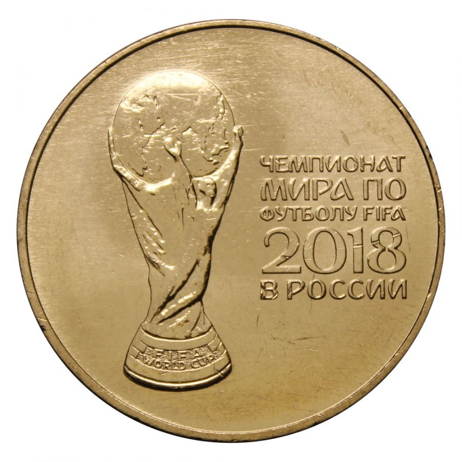 25 рублей 2017 ММД Кубок ЧМ по футболу (ЧМ 2018)