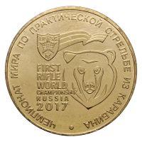 25 рублей 2017 ММД Чемпионат мира по практической стрельбе из карабина