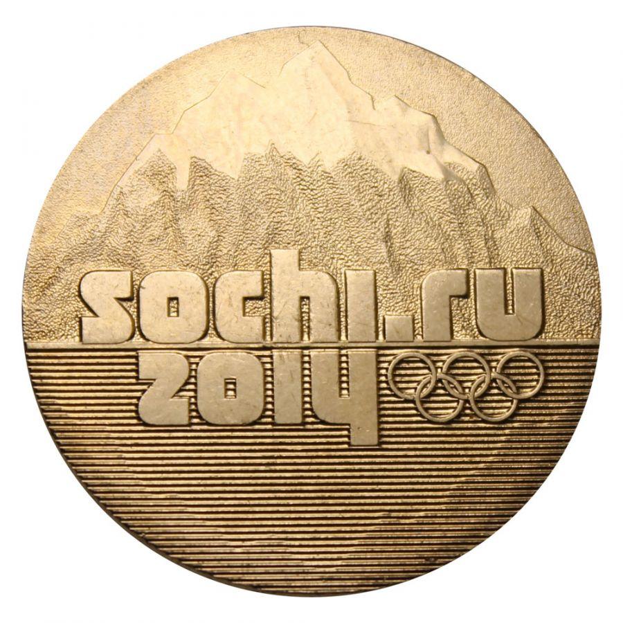 25 рублей 2014 СПМД Эмблема Игр (Олимпиада 2014 года в Сочи)