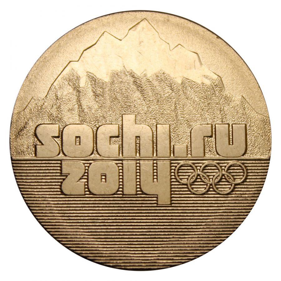 25 рублей 2011 СПМД Эмблема Игр (Олимпиада 2014 года в Сочи)
