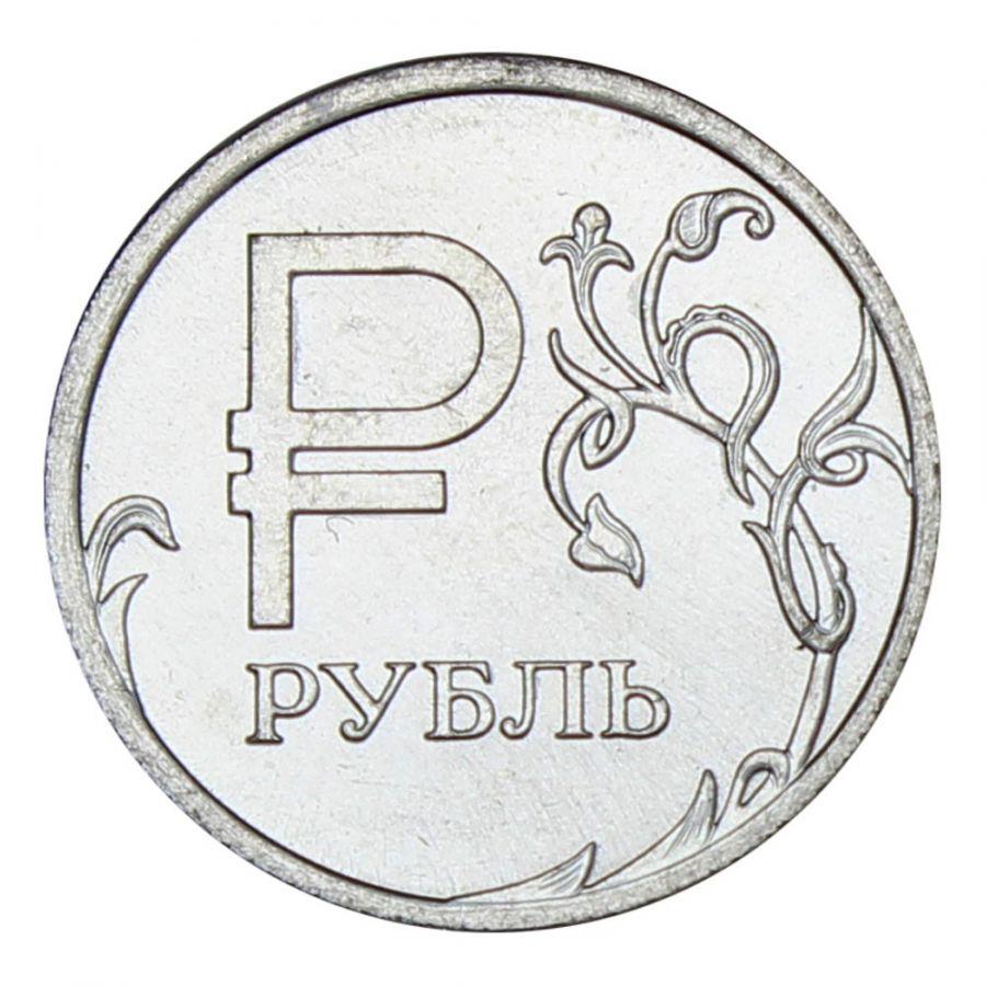 1 рубль 2014 ММД Графическое обозначение рубля в виде знака UNC