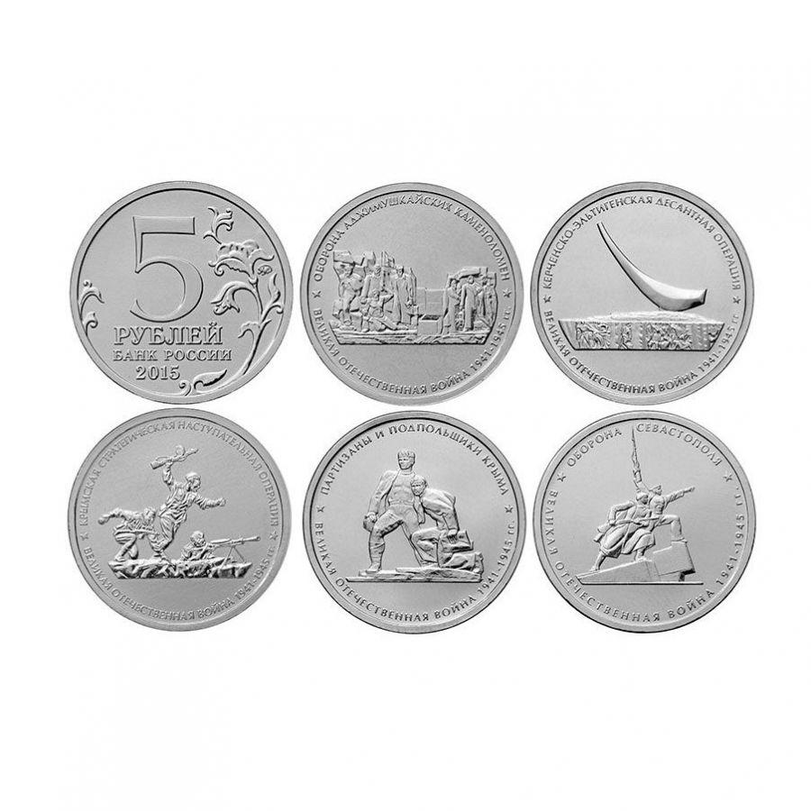 Набор 5 рублей 2015 Крымские сражения (5 монет)