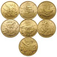 Набор 2 рубля 2000 серии Города Герои (7 монет) UNC