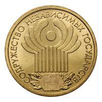 1 рубль 2001 СПМД 10-летие Содружества Независимых Государств UNC