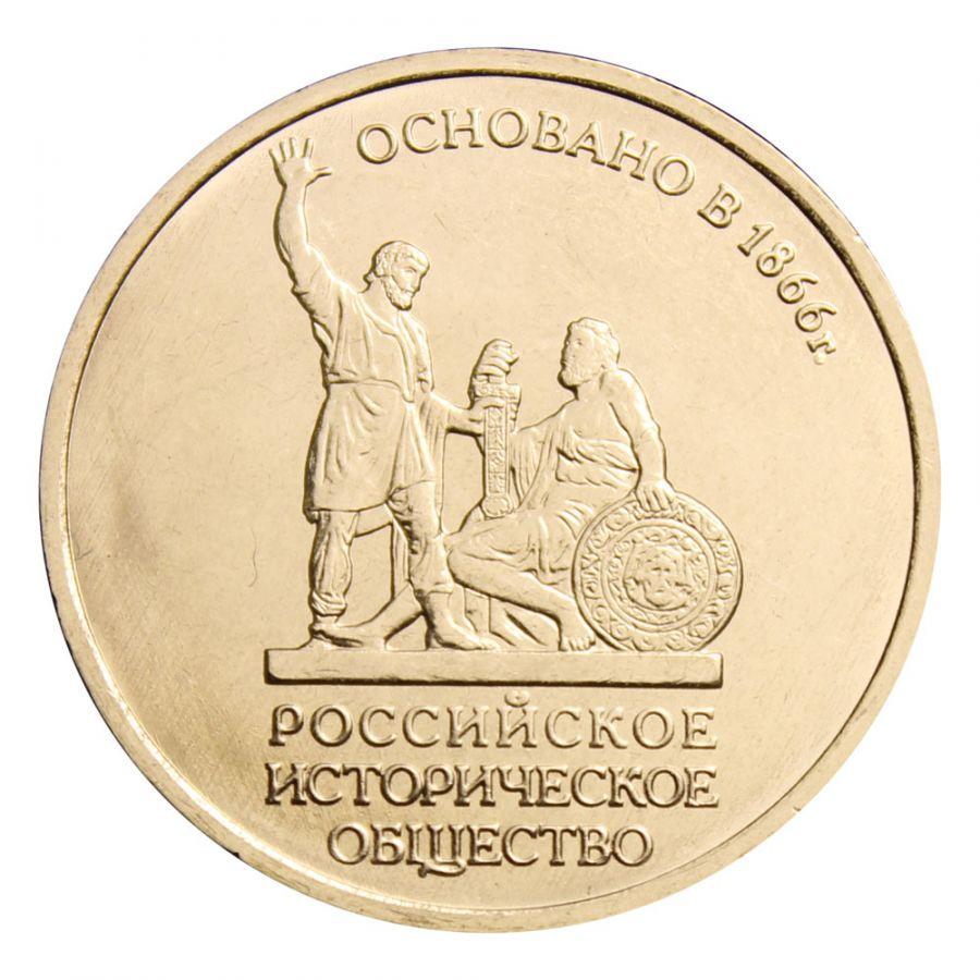 5 рублей 2016 ММД 150-летие основания Русского исторического общества