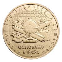 5 рублей 2015 ММД 170-летие Русского географического общества