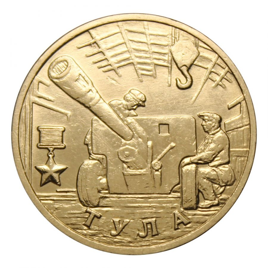 2 рубля 2000 ММД г. Тула (Города Герои)