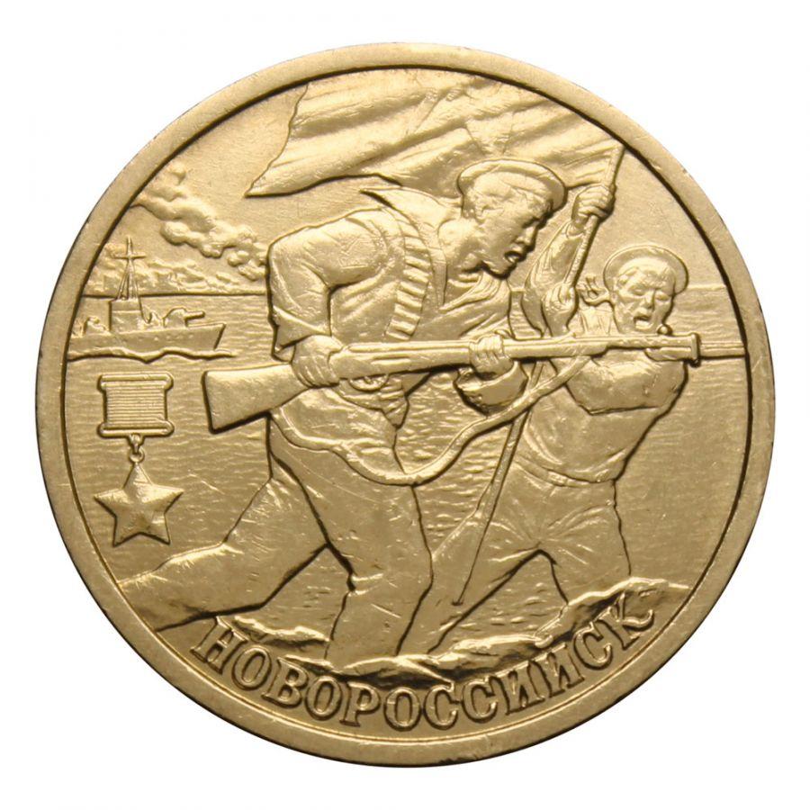 2 рубля 2000 СПМД г. Новороссийск (Города Герои)