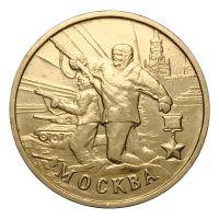2 рубля 2000 ММД г. Москва (Города Герои)