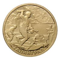 2 рубля 2000 СПМД г. Сталинград (Города Герои)