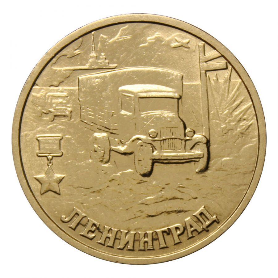 2 рубля 2000 СПМД г. Ленинград (Города Герои)