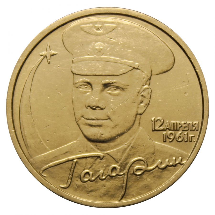 2 рубля 2001 СПМД 40-летие космического полета Ю.А. Гагарина